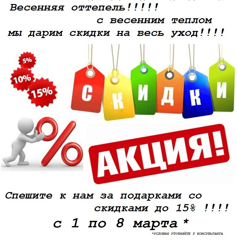 Акции интернет-магазин открытки